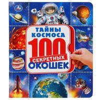 Тайны космоса. 100 секретных окошек