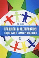 Принципы моделирования социальной самоорганизации