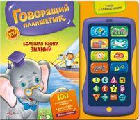 Говорящий планшетик. Большая книга знаний. Книжка-игрушка