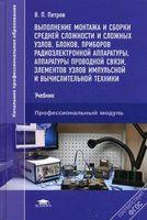 Выполнение монтажа и сборки средней сложности и сложных узлов, блоков, приборов радиоэлектронной аппаратуры, аппаратуры проводной связи, элементов узлов импульсной и вычислительной техники