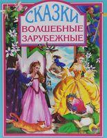 Волшебные зарубежные сказки