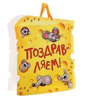 """Пакет бумажный подарочный """"Поздравляем!"""" (17х20х6 см; арт. 10367392)"""