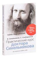 Практический курс доктора Синельникова. Как научиться любить себя (м)