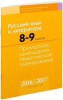 Русский язык и литература. 8–9 классы. Примерное календарно-тематическое планирование. 2016/2017 учебный год