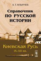 Справочник по русской истории. Киевская Русь. IX-XII вв