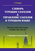 Словарь турецких глаголов и управление глаголов в турецком языке (м)