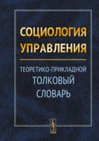 Социология управления. Теоретико-прикладной толковый словарь