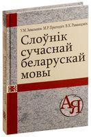Слоўнік сучаснай беларускай мовы