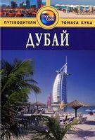 Дубай. Путеводитель