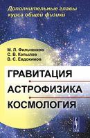 Гравитация, астрофизика, космология