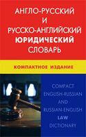 Англо-русский и русско-английский юридический словарь. Компактное издание