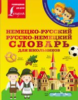 Немецко-русский. Русско-немецкий словарь для школьников