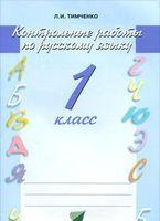 Контрольные работы по русскому языку