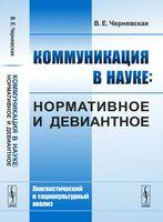 Коммуникация в науке: нормативное и девиантное. Лингвистический и социокультурный анализ