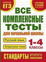 Русский язык. Литературное чтение. Все комплексные тесты для начальной школы. 1-4 классы
