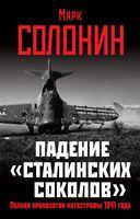 """Падение """"сталинских соколов"""". Полная хронология катастрофы 1941 года"""