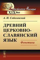 Древний церковно-славянский язык. Фонетика