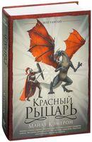 Красный рыцарь