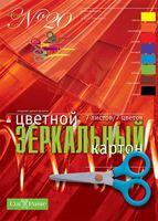 """Картон цветной зеркальный """"Набор №20"""" (А4; 7 листов; 7 цветов)"""