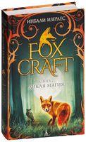 Foxcraft. Дикая магия