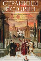 Страницы истории (Комплект из 4-х книг)
