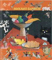 Иллюстрации и книги