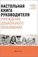 Настольная книга руководителя учреждения дошкольного образования