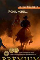 Кони, кони...