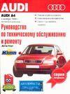 Руководство по эксплуатации, техническому обслуживанию и ремонту автомобилей: Audi A4 выпуска 1994 года