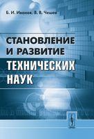 Становление и развитие технических наук