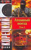 Атомный поезд. (в двух томах - мягкая)