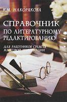 Справочник по литературному редактированию для работников средств массовой информации