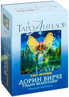 Таро ангелов (78 карт+инструкция)
