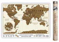 Скретч-карта мира (82х58 см)