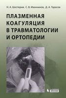 Плазменная коагуляция в травматологии и ортопедии (+ СD-ROM)