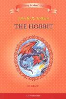 The Hobbit. 10 класс