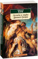 Легенды и мифы Древней Греции (м)