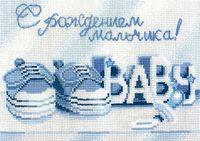 """Вышивка крестом """"С рождением мальчика"""" (220x150 мм)"""