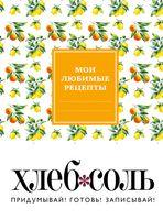 Мои любимые рецепты. Книга для записи рецептов (Ветка лимона)