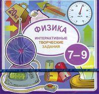 Интерактивные творческие задания: Физика 7-9 класс