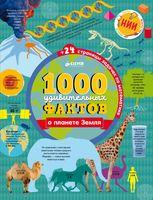 1000 удивительных фактов о планете Земля