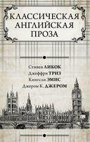 Классическая английская проза (комплект из 4-х книг)