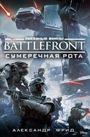 Battlefront. Сумеречная рота