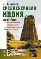 Средневековая Индия. История политическая, социальная, экономическая, культурная