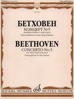 Бетховен. Концерт №5 для фортепиано с оркестром. Переложение для двух фортепиано