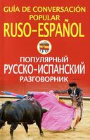 Популярный русско-испанский разговорник