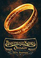 Властелин Колец Онлайн: Тени Ангмара (DVD-BOX)