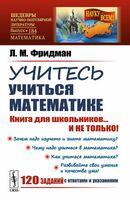 Учитесь учиться математике. Книга для школьников... и не только!!