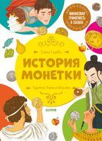 Финансовая грамотность в сказках. История монетки
