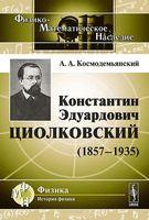 Константин Эдуардович Циолковский (1857-1935)